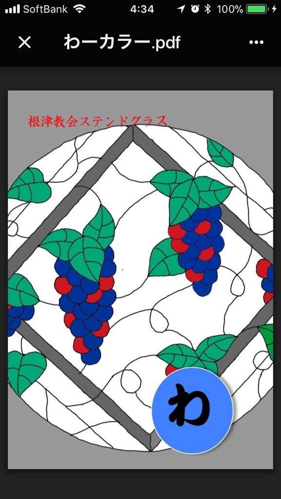 f:id:ikkou33:20180420212111j:plain