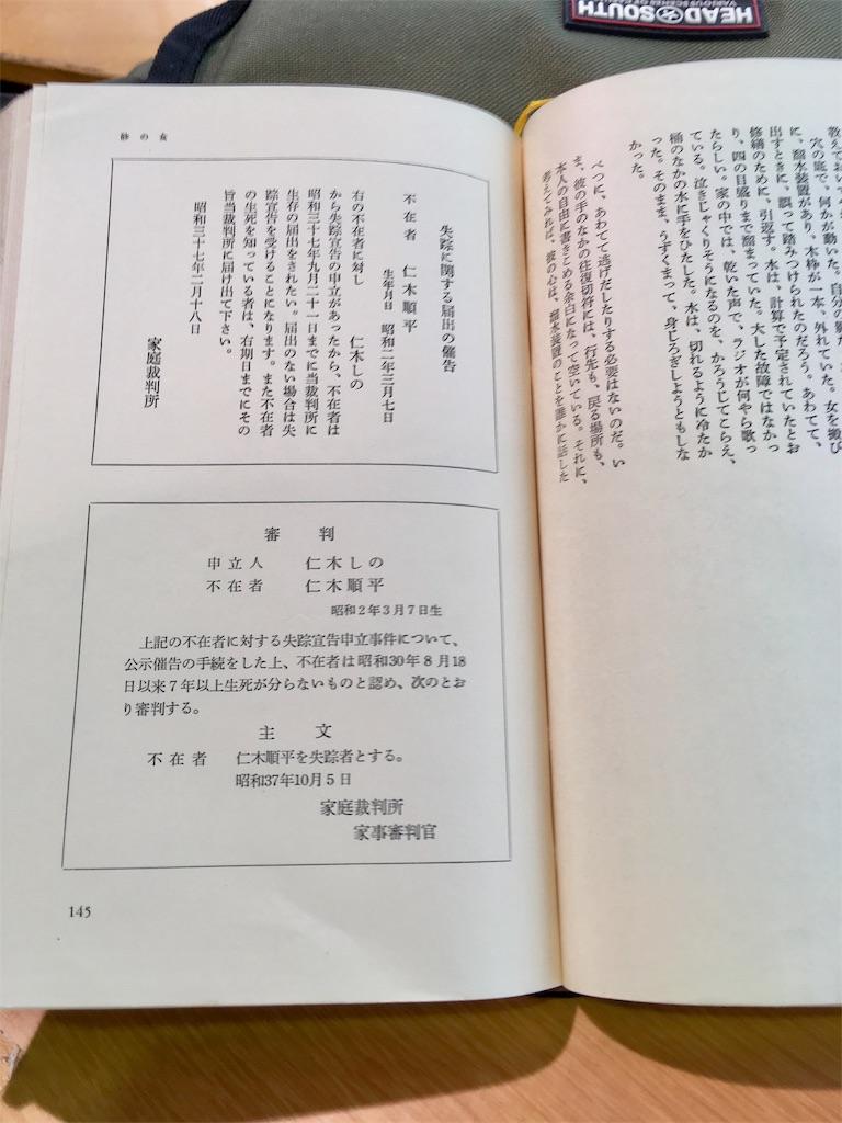 f:id:ikkou33:20190508123816j:image