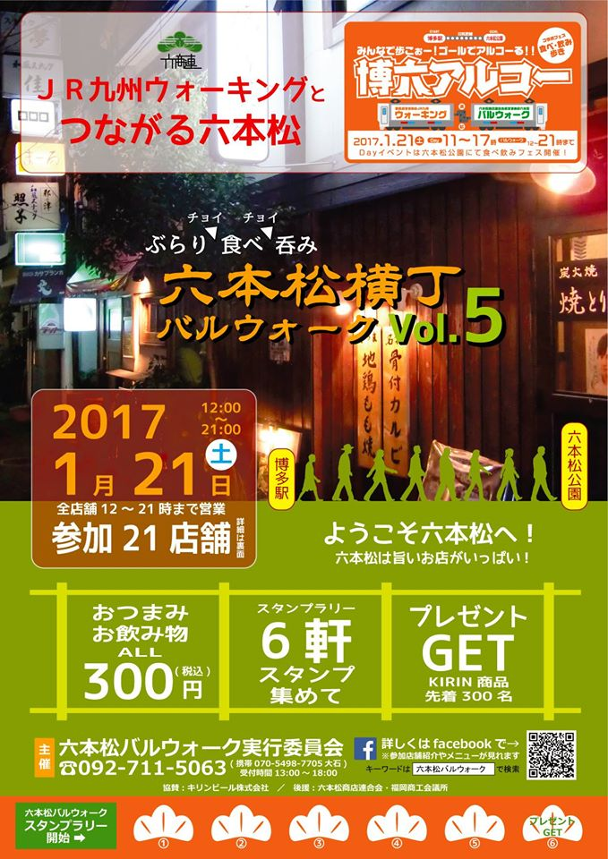 f:id:ikkounikkou:20170117193029j:plain