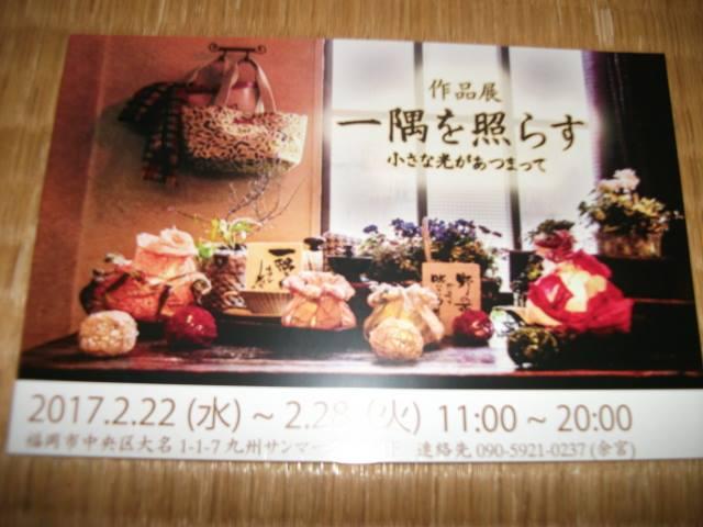 f:id:ikkounikkou:20170225120042j:plain