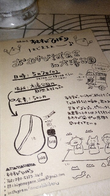 f:id:ikkounikkou:20170502200804j:image