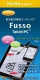 タブレットPC用耐指紋性撥油コーティング Fusso TabletPC