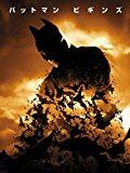 バットマン ビギンズ (字幕版)