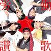 労働讃歌 - EP