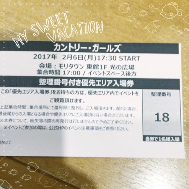 f:id:ikoi_hoshi:20170206200303j:plain