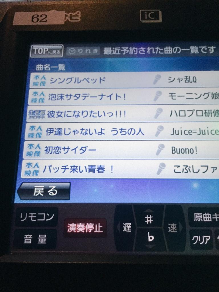 f:id:ikoi_hoshi:20170216003356j:plain