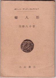 f:id:ikoma-san-jin:20100828061340j:image