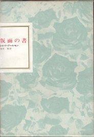 f:id:ikoma-san-jin:20101113160603j:image