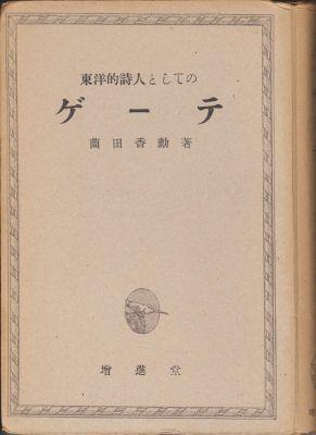 f:id:ikoma-san-jin:20120502072515j:image:w200