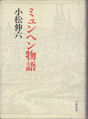 f:id:ikoma-san-jin:20120509082752j:image:w200
