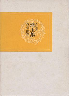 f:id:ikoma-san-jin:20121101163711j:image:w200