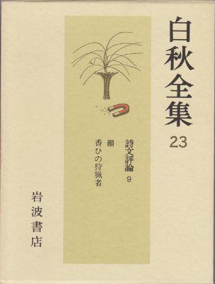 f:id:ikoma-san-jin:20121101163830j:image:w200