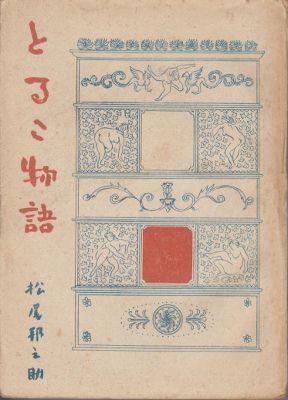f:id:ikoma-san-jin:20121101164220j:image:w200