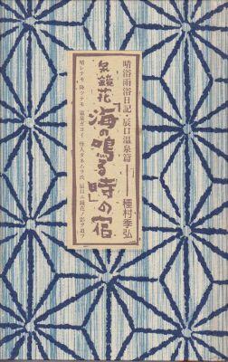 f:id:ikoma-san-jin:20121129125127j:image:w200