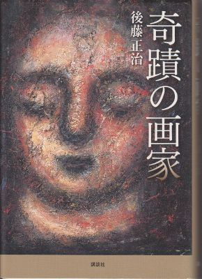 f:id:ikoma-san-jin:20121129125223j:image:w200