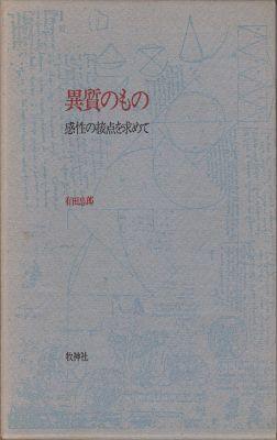 f:id:ikoma-san-jin:20121129125447j:image:w200