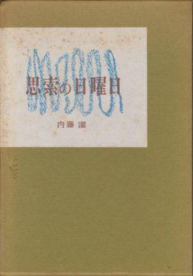 f:id:ikoma-san-jin:20121129125756j:image:w200