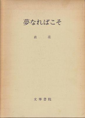 f:id:ikoma-san-jin:20121129125851j:image:w200