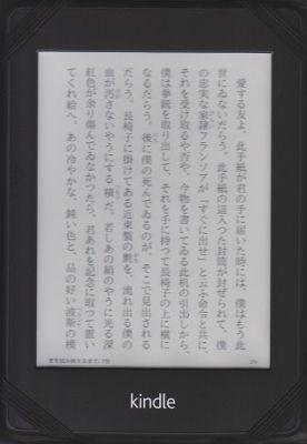 f:id:ikoma-san-jin:20121210123559j:image:w200