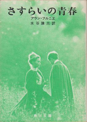 f:id:ikoma-san-jin:20130108135031j:image:w200