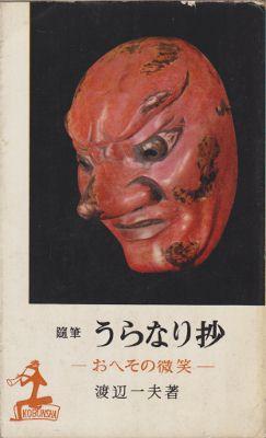 f:id:ikoma-san-jin:20130114132547j:image:w200