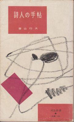 f:id:ikoma-san-jin:20130327070902j:image:w160