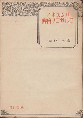 f:id:ikoma-san-jin:20130327070903j:image:w200