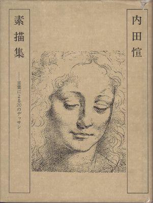 f:id:ikoma-san-jin:20130327071106j:image:w200