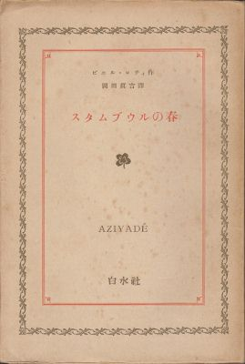 f:id:ikoma-san-jin:20130327071107j:image:w200