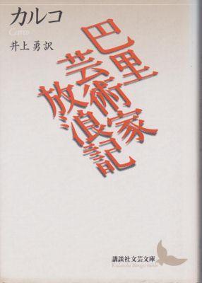 f:id:ikoma-san-jin:20130425095236j:image:w200