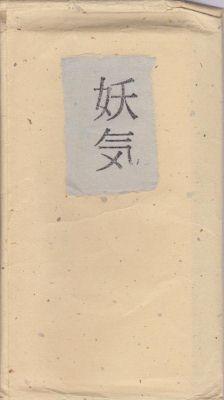 f:id:ikoma-san-jin:20130503124111j:image:w200