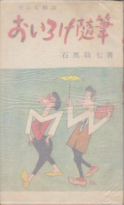 f:id:ikoma-san-jin:20130503124253j:image:w200