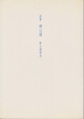 f:id:ikoma-san-jin:20130503124520j:image:w200