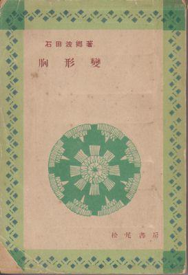 f:id:ikoma-san-jin:20130503124711j:image:w200