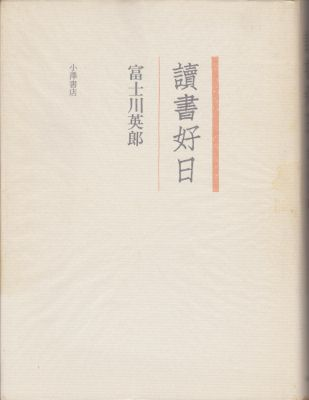f:id:ikoma-san-jin:20130515161120j:image:w200