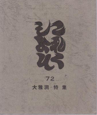 f:id:ikoma-san-jin:20130527110044j:image:w200