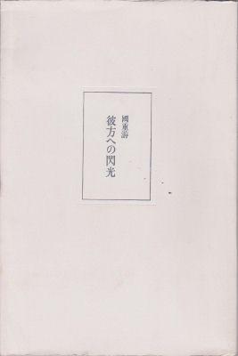f:id:ikoma-san-jin:20130527110221j:image:w200