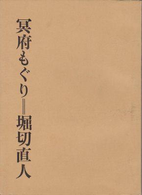 f:id:ikoma-san-jin:20130728063329j:image:w200