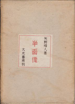 f:id:ikoma-san-jin:20130911074723j:image:w220