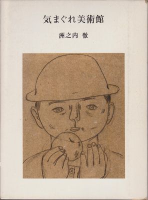 f:id:ikoma-san-jin:20130911074911j:image:w200