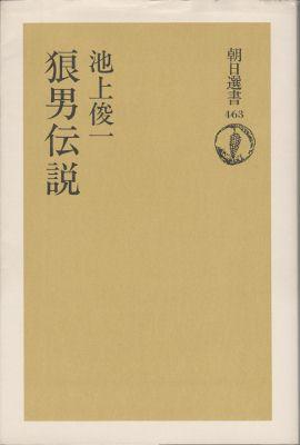 f:id:ikoma-san-jin:20131224073809j:image:w200
