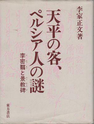 f:id:ikoma-san-jin:20140103103732j:image:w200