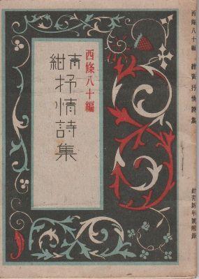 f:id:ikoma-san-jin:20140103103910j:image:w200