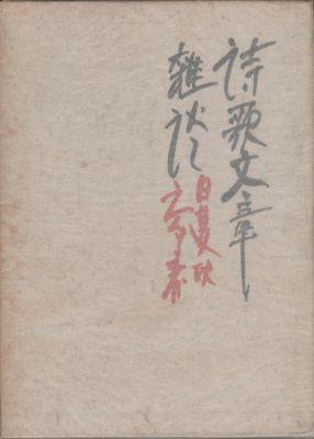 f:id:ikoma-san-jin:20140202135943j:image:w200