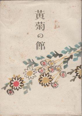 f:id:ikoma-san-jin:20140225103015j:image:w210