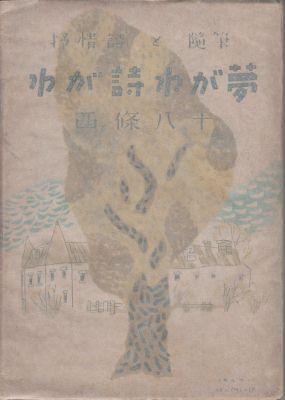 f:id:ikoma-san-jin:20140225103016j:image:w200
