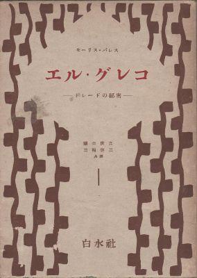 f:id:ikoma-san-jin:20140815161046j:image:w200