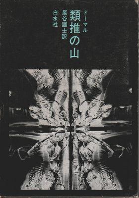 f:id:ikoma-san-jin:20140815161048j:image:w200