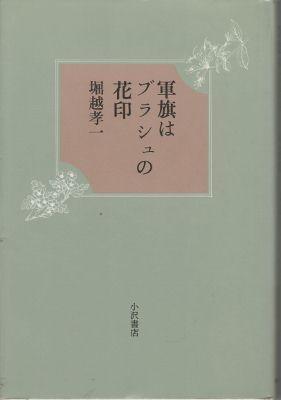 f:id:ikoma-san-jin:20140815161153j:image:w220