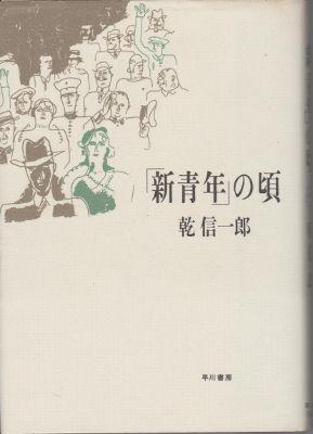 f:id:ikoma-san-jin:20141018103156j:image:w200